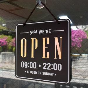골드 열고 닫고 오픈클로즈 안내판 양면제품