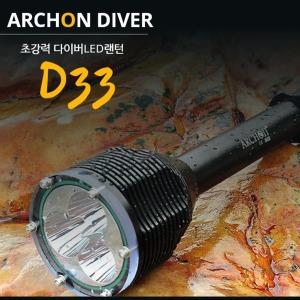 전문가용 295MM ARCHON 초강력 3LED 다이버랜턴 D33
