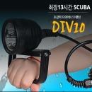 팔목거치형 3LED 전문가용 SCUBA LED 잠수랜턴 DIV10