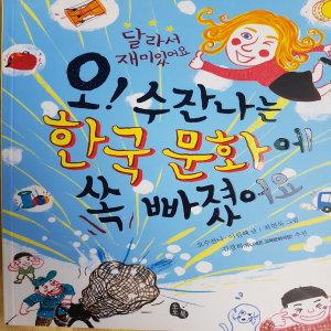 (3-6학년)오 수잔나는 한국문화에 속 빠졌어요/토토북