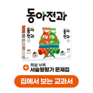 동아 전과 5-2 (전10권)(2020)  동아출판   동아출판(참고서) 편집부