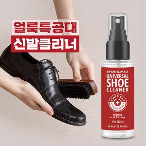 얼룩특공대 신발클리너/운동화/찌든때/얼룩제거/광택