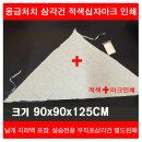 광목 삼각건 적색십자마크인쇄 응급처치실습 삼각붕대