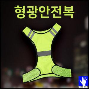 형광안전복 반사 안전 조끼 야간라이딩 작업복