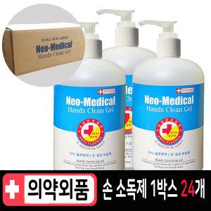 손소독제 500ml (1박스 24개) 네오 메디컬 알코올62%