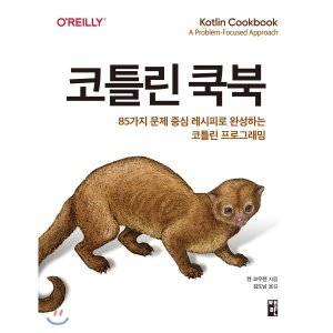 코틀린 쿡북 : 85가지 문제 중심 레시피로 완성하는 코틀린 프로그래밍  켄 코우젠