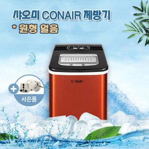 샤오미 CONAIR 가정용 미니 제빙기 원형 /신속냉각