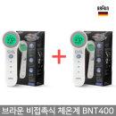 브라운 비접촉식 체온계 BNT400 1+1 당일발송 무료배송