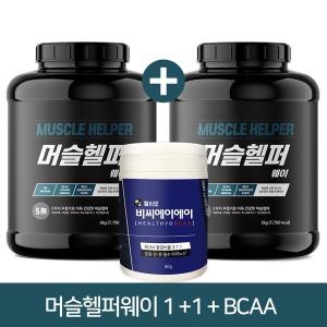 헬시오 머슬헬퍼 웨이1+1 단백질보충제 2kg 2통