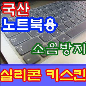 카라스/HP/노트북키스킨실리콘/프로북 4330S
