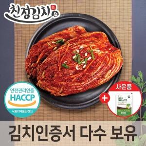 친정김치 엄마의 마음으로 담은 김치 10kg / 배추김치