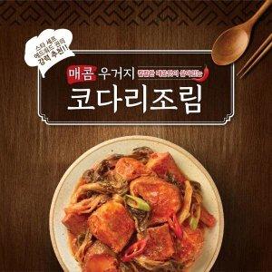 공영단독 매콤 우거지 코다리조림 10팩
