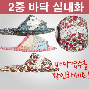 이중쿠션바닥 퀼트 천 실내화 /어린이집 실내화 트임