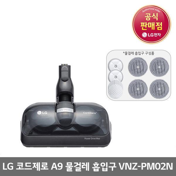 LG 코드제로 A9 물걸레흡입구 VNZ-PM02N