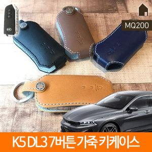 MQ200 스마트키 가죽 키홀더 키케이스 3세대 K5 DL3