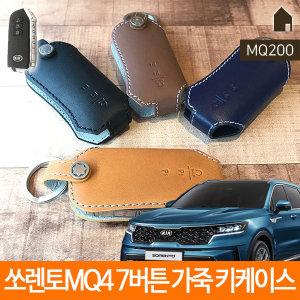 MQ200 스마트키 가죽 키홀더 키케이스 쏘렌토 MQ4