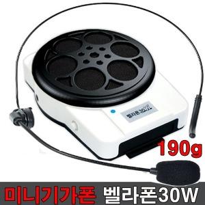 벨라폰S 휴대용마이크 강의용마이크 헤드셋 기가폰