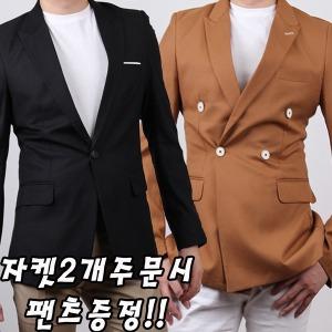 가을신상/2+1팬츠/남성자켓/자켓/남자자켓/정장자켓