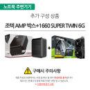 15ZD90N-VX50K 전용 조텍 AMP 박스+1660 SUPER TWIN 6G