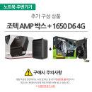 15ZD90N-VX50K 전용 조텍 AMP 박스+1650 D6 4G