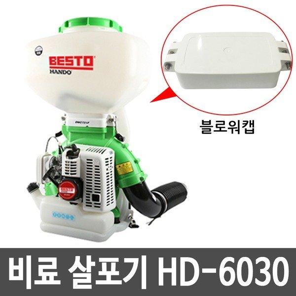 한도 비료살포기 HD-6030 염화칼슘살포기/블로우캡