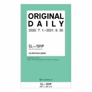 (현대Hmall)20년 오리지날 1D1P 리필 - 7월(CL)