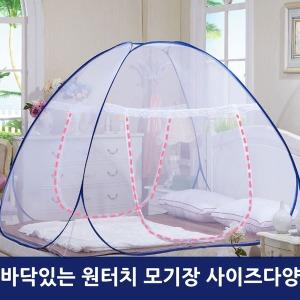 KJG 원터치모기장 바닥있음 텐트 실내 침대 캠핑 야외