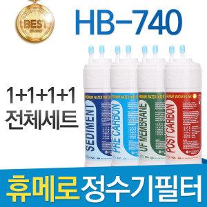 휴메로 HB-740 고품질 정수기 필터 호환 전체세트
