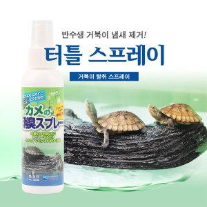 수이사쿠 수생 거북이 스프레이 암모니아 냄새중화