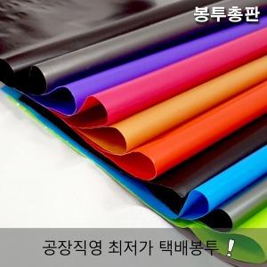봉투총판 HDPE LDPE pp폴리백 컬러 택배봉투 포장봉투