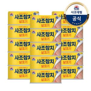 사조대림  사조참치 100gX15캔 /안심따개/통조림/참치캔/찌개