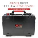리튬인산철 파워뱅크 PT-15H180B 24V 가이드모터
