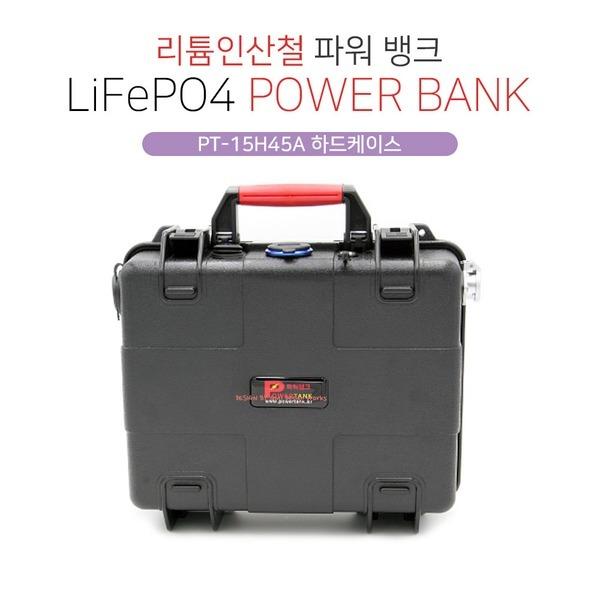 리튬인산철 PT-15H45A 캠핑 낚시 파워뱅크