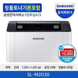 (JU) SL-M2030 흑백 레이저프린터 레이져 / 토너포함