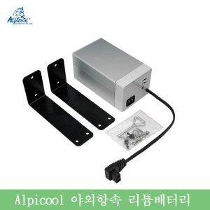 빠른직구/Alpicool 냉장고 전용 야외항속 리튬배터리