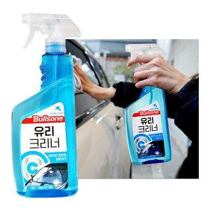 (유리크리너 550ml) 자동차 가정용 청소 클리너 정품