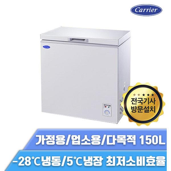캐리어 다용도 냉동고 150L CSBM-D150SO 다목적냉동고