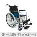 엔도젠 일반형 탄탄 접이식 스틸 휠체어 WYK874-41