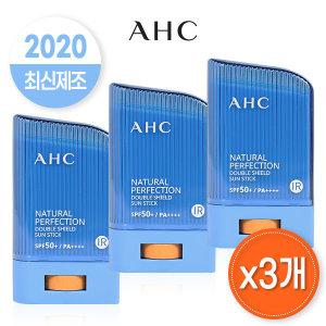AHC 2020년 NEW 내추럴 퍼펙션 더블쉴드 선스틱 x3개