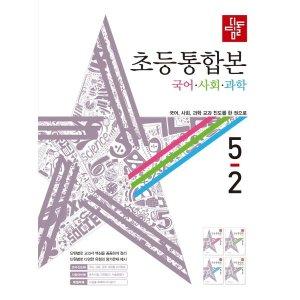 초등 국어 사회 과학 5-2(국사과 통합본)(2020)(디딤돌)