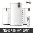 공기청정기 골드닥터 듀얼필터/PM1.0센서/50평형