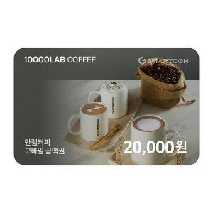 (만랩커피) 기프티카드 2만원권