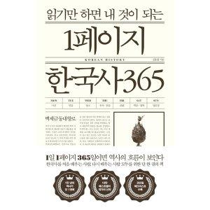 읽기만 하면 내 것이 되는 1페이지 한국사 365
