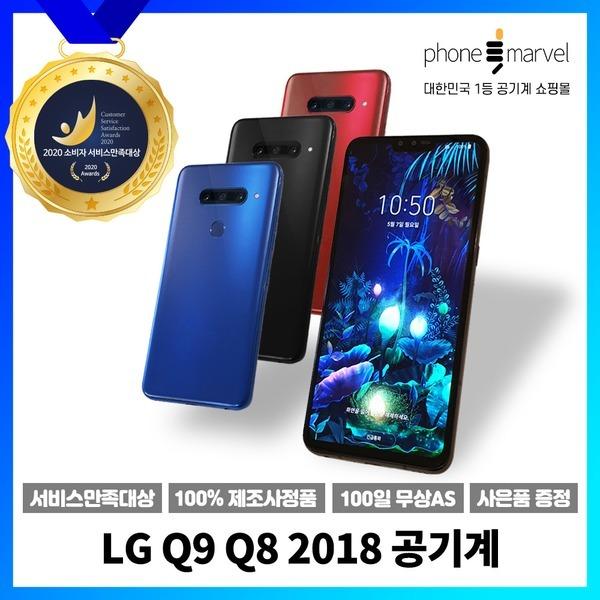 LG Q9 중고 공기계 Q8 2018 중고 Q815