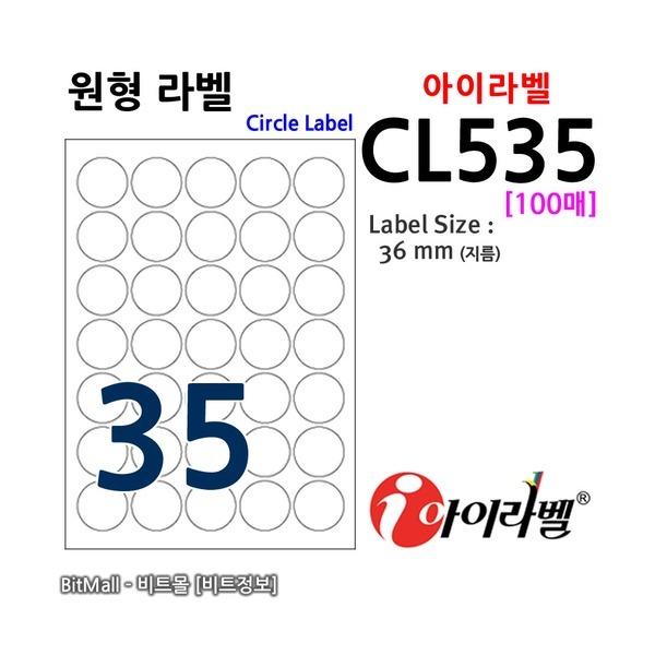 아이라벨 CL535 (원35칸) 100매 지름36mm 원형라벨