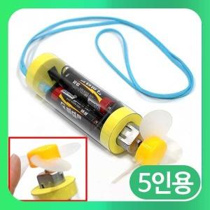 (SA안전프로펠러 휴대용선풍기-5인) SA/만들기