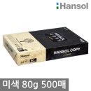 한솔 미색용지 A4 복사용지(A4용지) 80g 500매