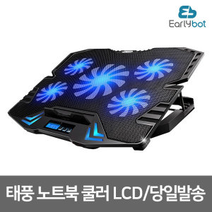 태풍K5 Pro LCD 노트북 쿨러 받침대 거치대 당일발송