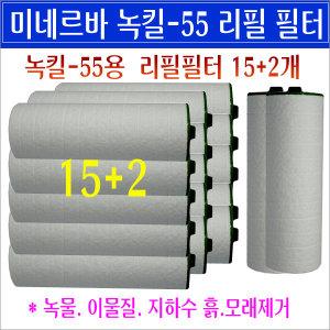 영성 미네르바 녹킬55 리필용필터/녹킬55용 필터/15+2
