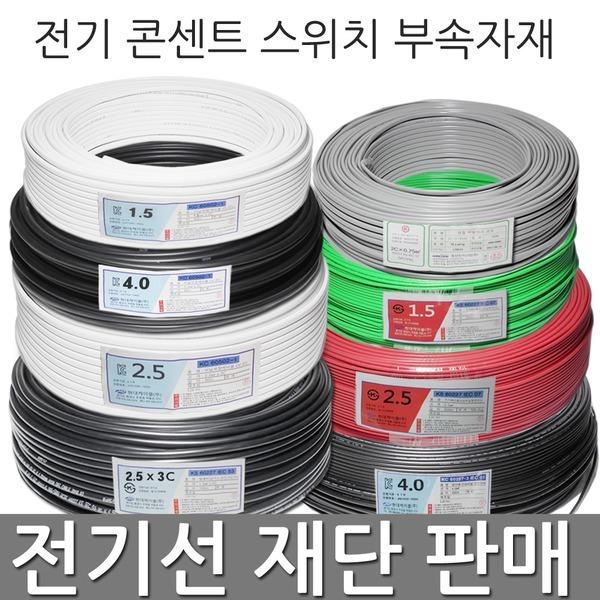 전기선/전기/전선/충진형/로맥스/CV/SV/VCTF/HIV/CVF